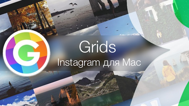 Grids — идеальный клиент Instagram для Mac OS X, Miracle, 16 окт 2014, 16:00, grids-instagram-for-mac.jpg