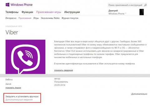 Как установить программы .XAP на Windows Phone, Miracle, 4 окт 2014, 17:05, 120-480x342.jpg