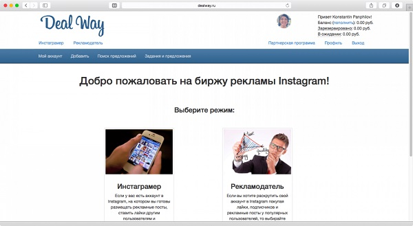 DealWay — биржа рекламы в Instagram, Miracle, 7 фев 2015, 14:09, 9d6f675d67385210ffe8.jpg