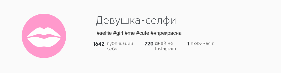 Определяем тип девушки по её Instagram, Miracle, 10 июн 2015, 16:23, vyf1.png